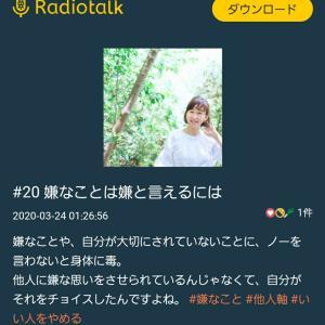 嫌なことは嫌と言えるには【ayumi radio】