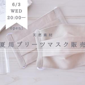 夏用プリーツマスクプレビュー中【6/3  20時〜販売】