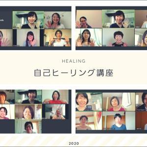 オンライン自己ヒーリング講座【7/29(水)開催】