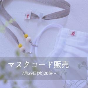 外したマスクを首に引っ掛けられるマスクコードの販売【7/29 20時〜】