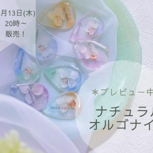 プレビュー中♪ナチュラルオルゴナイト販売【8/13(木)20時〜一粒万倍日+大安】