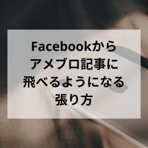 Facebookからアメブロに飛べないバグ解消法