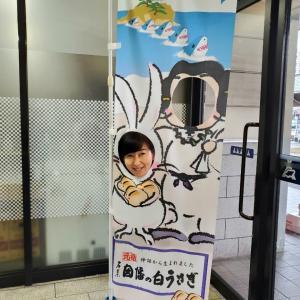 出雲大社『神在祭』からの広島入り〜