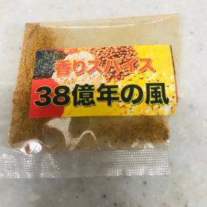 カズミシュラン☆ミシュラン掲載のスープカレー・ピカンティのお取寄せ