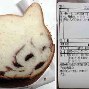 リセットできないリセット◯め??高級パンなのに添加物入ってる食パン??