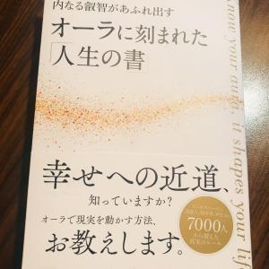 あなたのオーラは?? 人生を変えるオーラの本、プレゼントします❤️