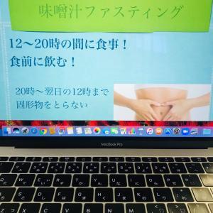 味噌汁ファスティング・オンライン講座❤️開催しました
