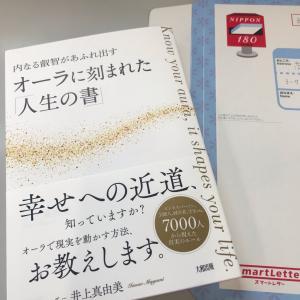 人生を変えるオーラの本❤️「今よりマシ」と「幸せ」の違い