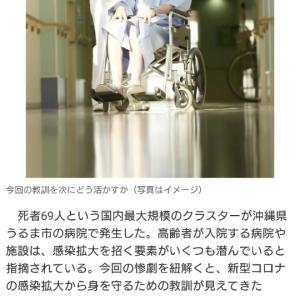 沖縄うるま病院で何が起こったの??