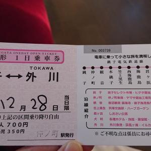 ④2019年冬の18きっぷ @銚子電気鉄道2019.12.28)