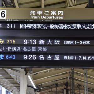 【ありがとう東海道新幹線700系】団体専用列車の旅