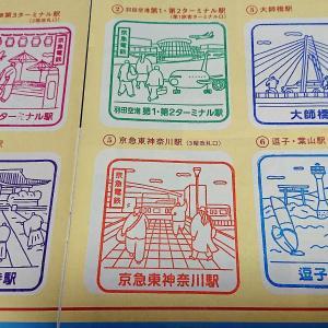 【京急】駅名改名後の駅スタンプ