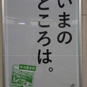 【西日暮里駅】山手線で一番新しい駅 だった(過去形)