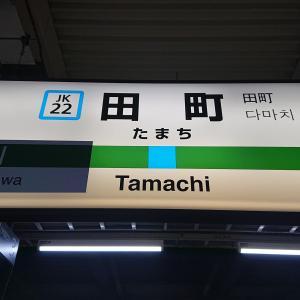 【新駅・高輪ゲートウエイ駅】 誕生の前日