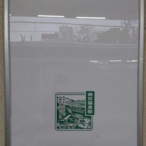 【西日暮里駅】山手線で二番目に新しい駅 になった