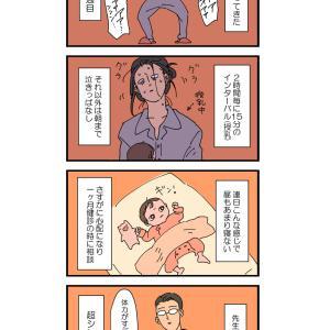 とにかく寝なかった娘~魔の3週目の洗礼~