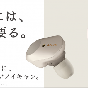 SONYの完全ワイヤレスヘッドフォン「WF-1000XM3」音質も装着感も完璧!電源の扱いだけもう少し