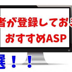 ブログ初心者が登録しておきたいASPサイト7選をまとめて紹介!!