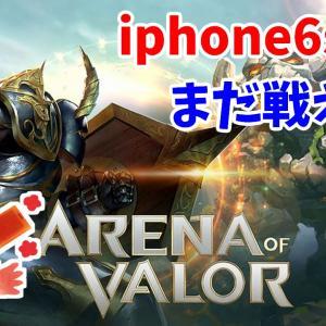 【伝説対決】iphone6sは快適にプレイできるのか?熱対策も紹介