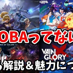 MOBAというジャンルのゲームについて1から説明するよ!!【面白さや戦略性など】