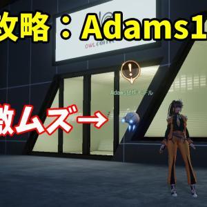 【ドラブラ】Adams10体の場所と探す時のコツ【異聞攻略】