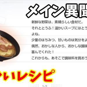 【ドラブラ】異聞:暖かいレシピを攻略しよう!【画像付き】