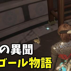 【ドラブラ】金異聞:オルゴール物語を攻略【画像付き】
