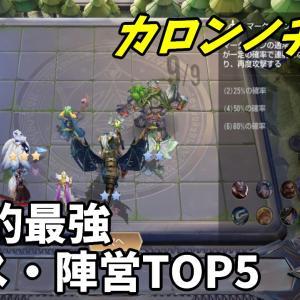 【AoV-伝説対決】カロンノチェスの最強クラス・陣営TOP5