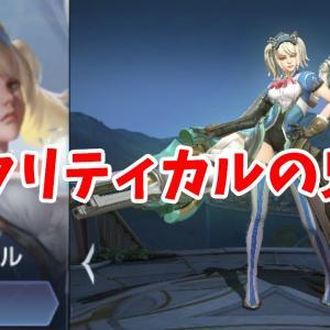 【AoV-伝説対決】レーン維持最強のキャフェニーを解説【ビルド&エンチャント】
