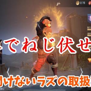 【AoV-伝説対決】ラズの立ち回り解説ガイド【通常攻撃を理解しよう】