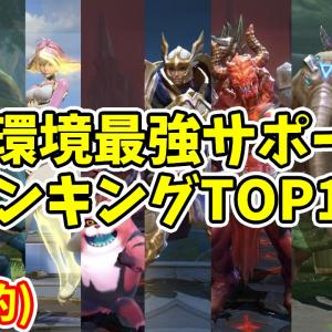 【AoV-伝説対決】現環境最強サポートランキングTOP10