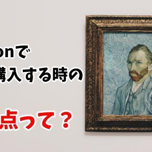 Amazonで絵画を購入する時の注意点4つ【初心者も安心】
