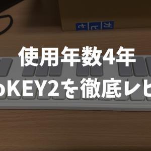 【KORG nanoKEY2】25鍵盤midiキーボードをレビュー