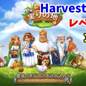 【Harvest Land・実りの地】レベル20までにかかる時間は?攻略法など