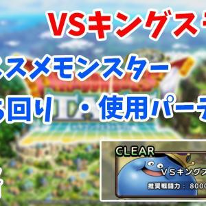 【ドラクエタクト】VSキングスライムを攻略していく!【パーティ紹介】