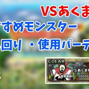 【ドラクエタクト】VSあくま神官を攻略していく!【パーティ紹介】
