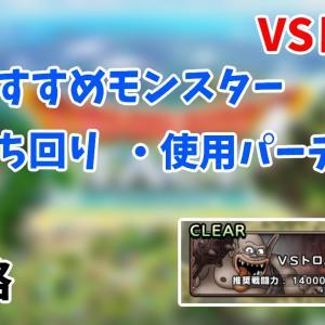 【ドラクエタクト】VSトロルを攻略していく!【パーティ紹介】