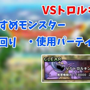 【ドラクエタクト】VSトロルキングを攻略していく!【パーティ紹介】