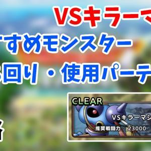 【ドラクエタクト】VSキラーマシンを攻略していく!【パーティ紹介】