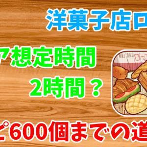 【ポイ活】洋菓子店ローズ~パン屋始めました~の攻略にかかる時間は?