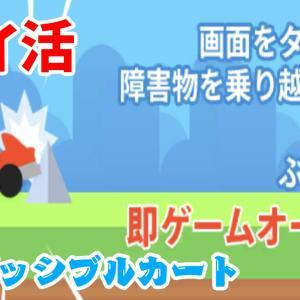 【インポッシブルカート】5-4ステージクリアまでにかかる時間は?【ポイ活】