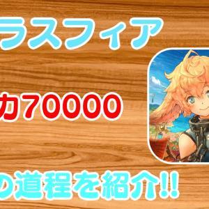 【ミトラスフィア】戦闘力70000までのチャートを分かりやすく紹介