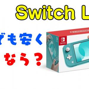 【Nintendo Switch Lite】スイッチライトを安く買う方法まとめ【4選】