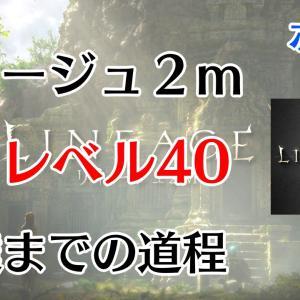 【リネージュ2m】レベル40までにかかる時間は?【ポイ活】