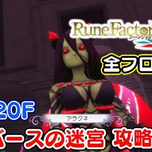 【ルーンファクトリー5】リグバースの迷宮15~20Fまでを攻略!!