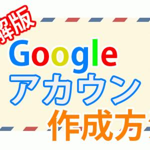 【完全図解版】GoogleアカウントとGmailの作成方法を『初めての人にもわかりやすく』徹底解説!