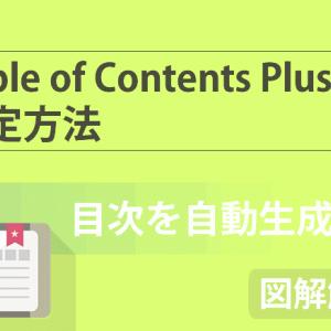 【目次の自動生成方法を伝授】WordPressプラグイン「Table of Contents Plus」設定方法を完全図解解説!
