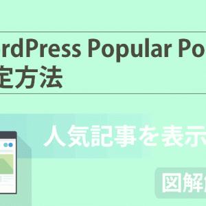 【人気記事を表示できる!?】WordPressプラグイン「Popular Posts」の設定方法を徹底解説!