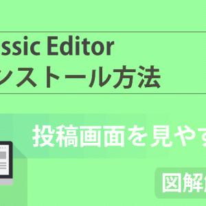 【記事入力をラクに!】WordPressプラグイン「Classic Editor」の設置方法を図解解説!