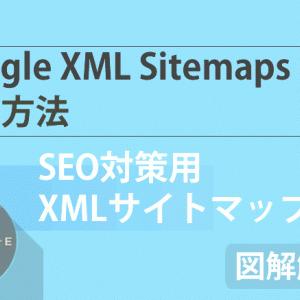 【SEO対策に必須!】WordPressプラグイン「Google XML Sitemaps」の設定方法を徹底解説!